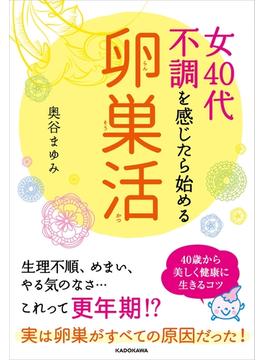 女40代 不調を感じたら始める「卵巣活」(中経出版)