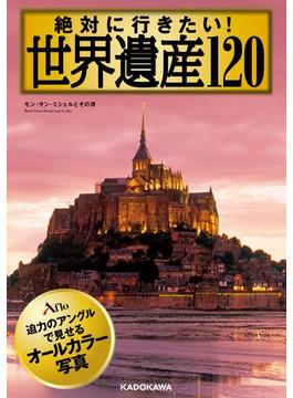 絶対に行きたい! 世界遺産120(中経の文庫)