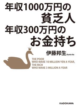 年収1000万円の貧乏人 年収300万円のお金持ち(中経の文庫)