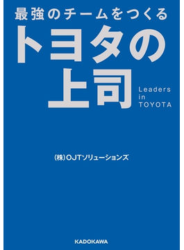 最強のチームをつくる トヨタの上司(中経の文庫)