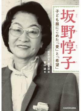 坂野惇子 子ども服にこめた「愛」と「希望」(中経の文庫)