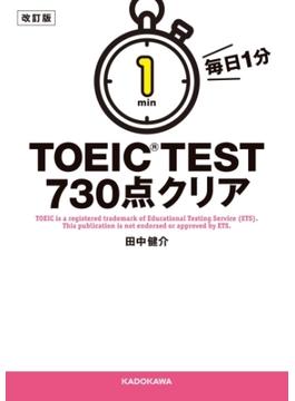 改訂版 毎日1分 TOEIC TEST730点クリア(中経の文庫)