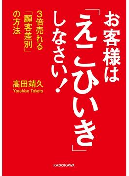 お客様は「えこひいき」しなさい! 3倍売れる「顧客差別」の方法(中経の文庫)