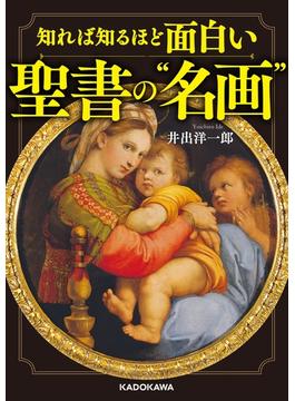 """知れば知るほど面白い 聖書の""""名画""""(中経の文庫)"""
