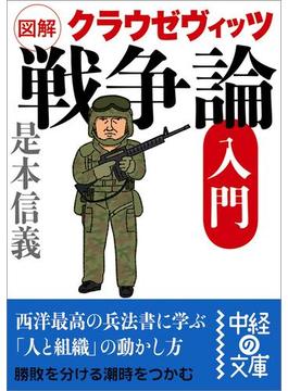 図解 クラウゼヴィッツ「戦争論」入門(中経の文庫)