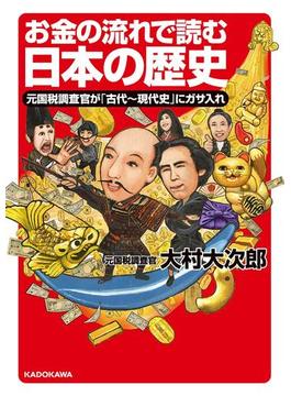 お金の流れで読む日本の歴史 元国税調査官が「古代~現代史」にガサ入れ(中経の文庫)