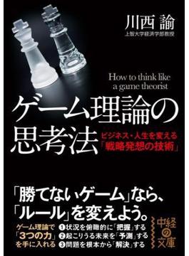 ゲーム理論の思考法(中経の文庫)