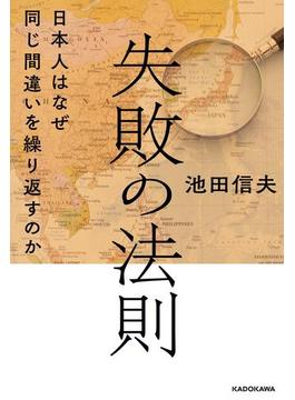 失敗の法則 日本人はなぜ同じ間違いを繰り返すのか