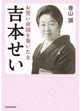 吉本せい お笑い帝国を築いた女(中経の文庫)