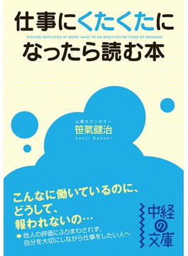 仕事にくたくたになったら読む本(中経の文庫)