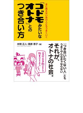 「コドモみたいなオトナ」とのつき合い方(中経出版)
