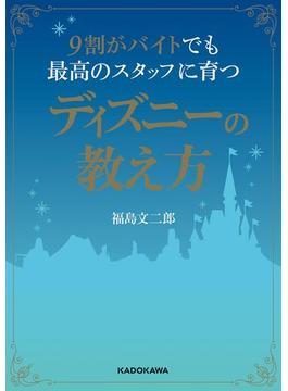 9割がバイトでもディズニーシリーズ(中経出版)