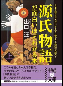源氏物語が面白いほどわかる本(中経の文庫)