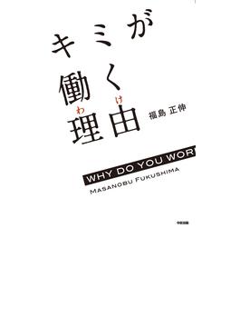 キミが働く理由(中経出版)