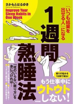 1週間熟睡法(中経出版)