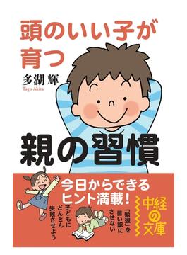 頭のいい子が育つ親の習慣(中経の文庫)