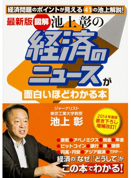 池上彰のニュースが面白いほどわかる本シリーズ(中経出版)