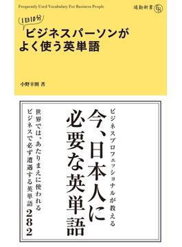 1日10分 ビジネスパーソンがよく使う英単語(中経出版)
