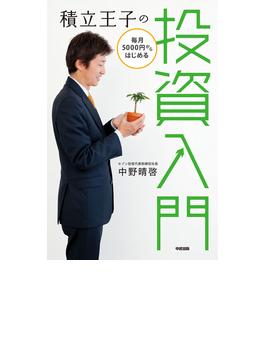 積立王子の毎月5000円からはじめる投資入門(中経出版)