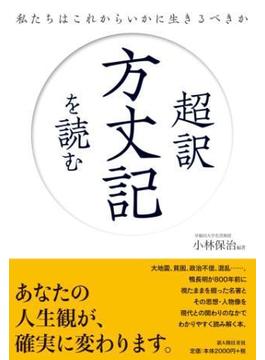 超訳 方丈記を読む(新人物往来社)