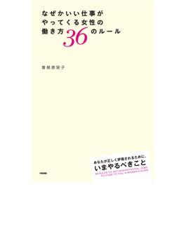 なぜかいい仕事がやってくる女性の働き方36のルール(中経出版)