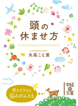 頭の休ませ方(中経の文庫)