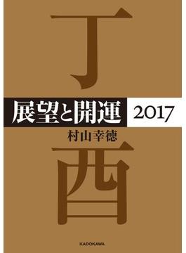 展望と開運2017(中経の文庫)