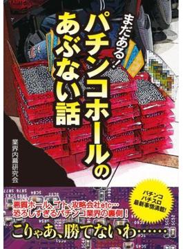 パチンコホールのあぶない話(新人物文庫)