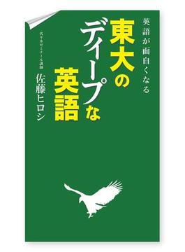 「ディープ」シリーズ(中経出版)