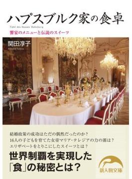 ハプスブルク家の食卓(新人物文庫)