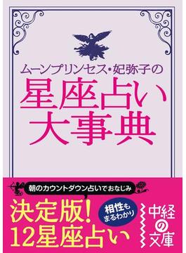 ムーン・プリンセス妃弥子の星座占い大事典(中経の文庫)
