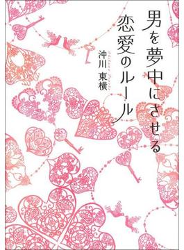 男を夢中にさせる恋愛のルール(中経出版)