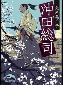 沖田総司(新人物文庫)