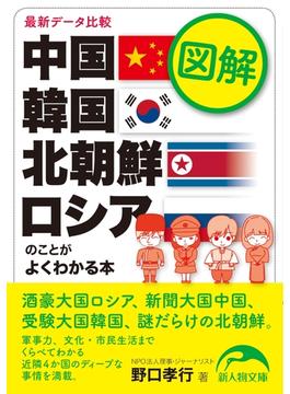 図解 中国・韓国・北朝鮮・ロシアのことがよくわかる本(新人物文庫)
