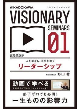 VISIONARY SEMINARS(中経出版)