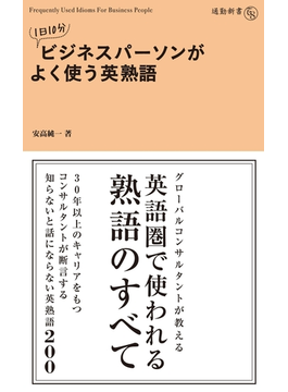 1日10分 ビジネスパーソンがよく使う英熟語(中経出版)