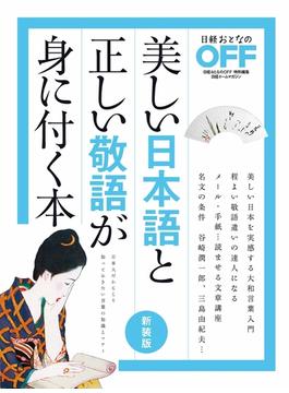 美しい日本語と正しい敬語が身に付く本 新装版