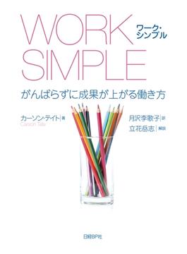 WORK SIMPLE