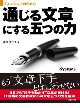 ITエンジニアのための通じる文章にする五つの力(日経BP Next ICT選書)(日経BP Next ICT選書)