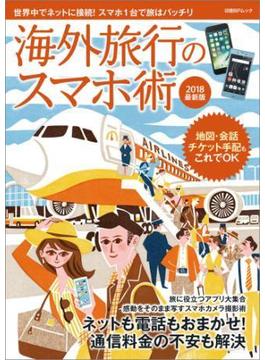 海外旅行のスマホ術 2018最新版