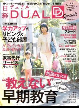 日経DUAL Special!