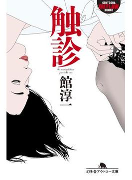 女医(幻冬舎アウトロー文庫)