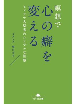 ヒマラヤ大聖者のシンプルな智慧(幻冬舎文庫)