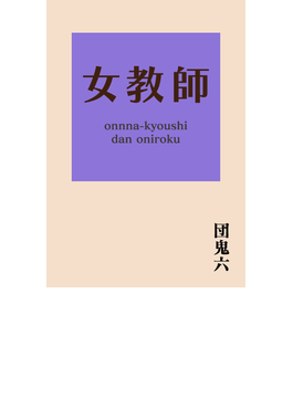 女教師(幻冬舎アウトロー文庫)