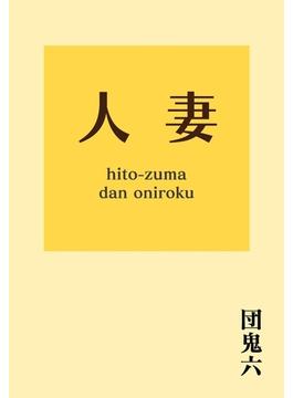 人妻(幻冬舎アウトロー文庫)