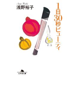 1日30秒ビューティ(幻冬舎文庫)