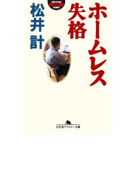 ホームレス失格(幻冬舎アウトロー文庫)
