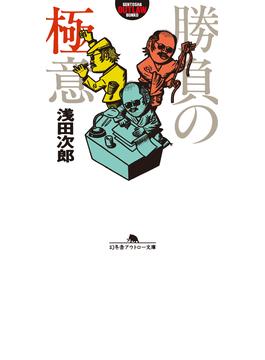 勝負の極意(幻冬舎アウトロー文庫)