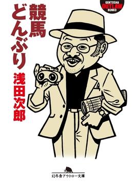 競馬どんぶり(幻冬舎アウトロー文庫)