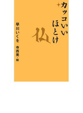 カッコいいほとけ(幻冬舎単行本)